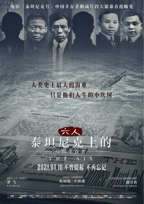 《六人》曝清明纪念海报 以一段缺席的史实展现一个时代的缩影