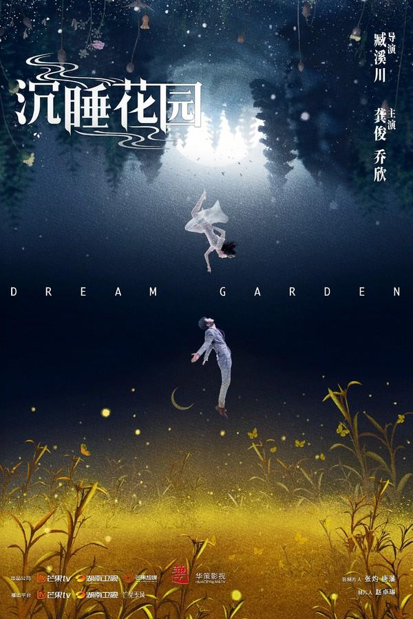 """龚俊乔欣""""双向奔赴""""爱情之旅 电视剧《沉睡花园》首曝概念海报"""
