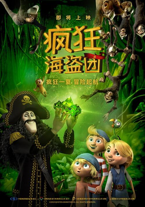 合家欢动画电影《疯狂海盗团》确认引进 开启奇幻冒险之旅
