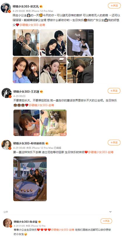 """硬糖少女成员为赵粤庆生 晒合照集体喊""""公主"""""""
