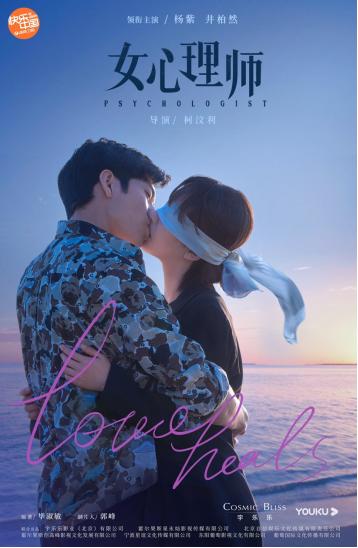 电视剧《女心理师》发布男女主cp海报 蒙眼吻传递爱与治愈