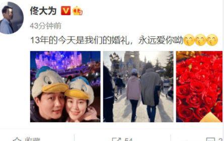 佟大为晒照庆结婚13周年 告白妻子:永远爱你