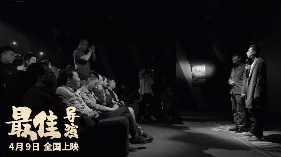《最佳导演》发布终极预告 一场婚礼演尽人生百态