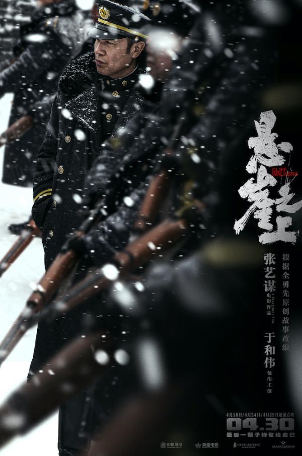 张艺谋《悬崖之上》曝绝境海报  张译率乌特拉小队冰城遭伏绝处逢生