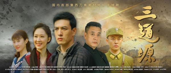 马敬涵《三道塬》今晚热血开播 国内首部豫西特色抗战剧