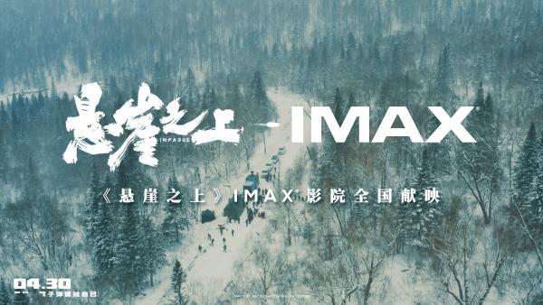 《悬崖之上》谍战大戏好评如潮 IMAX沉浸感十足致敬无名英雄