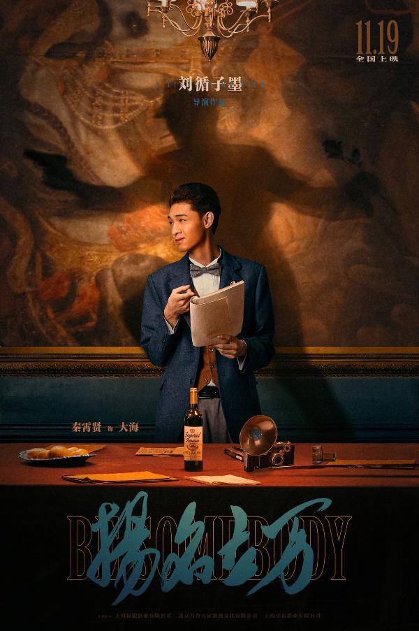 """刘循子墨《扬名立万》定档11.19 """"戏中戏、案中案""""让尹正高呼""""好题材"""""""