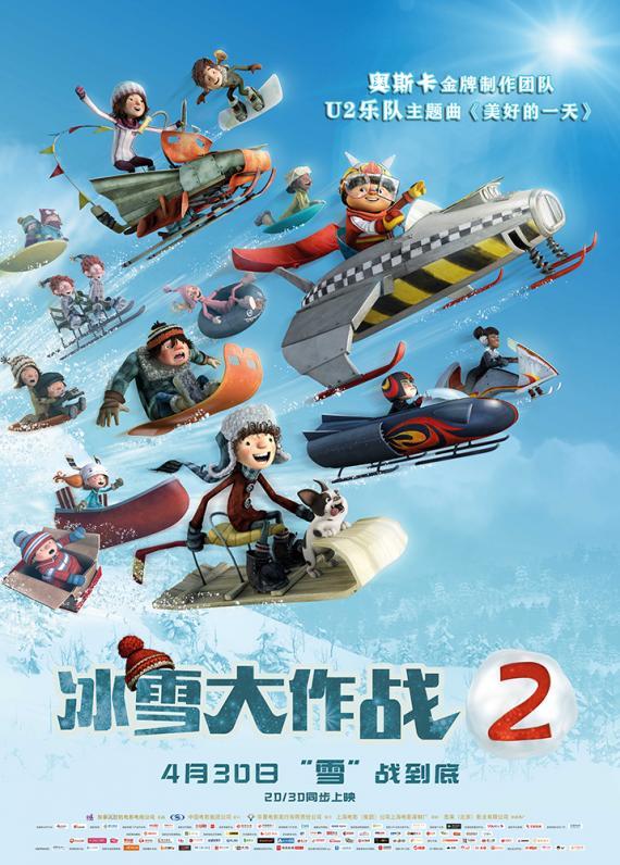 《冰雪大作战2》4月30日全国上映 奇趣冒险即将出发