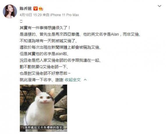 陈乔恩在结婚新闻后澄清了她男朋友的名字:他的名字是艾伦 不是艾伦