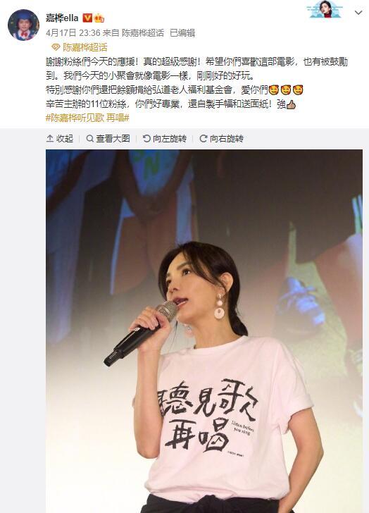 Ella陈嘉桦主演电影上映 Selina与Hebe现身支持