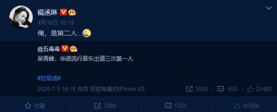 """杨丞琳转发""""吴青峰出道三次第一人""""微博:俺是第二人"""
