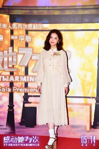 《感动她77次》戳心爱情N连问 5月14日蔡卓妍寻找真爱