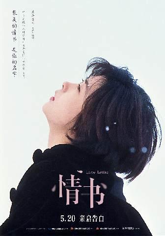 岩井俊二《情书》重映定档 人生必看爱情经典成5.20观影首选