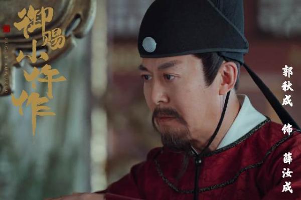 《御赐小仵作》开播,郭秋成饰薛汝成上线
