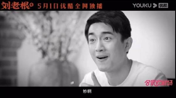 林更新客串《刘老根4》 定档五一欢乐播出