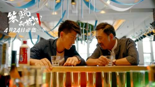 """""""笨贼""""冲上全国院线——电影《笨贼向前冲》定档4月24日"""