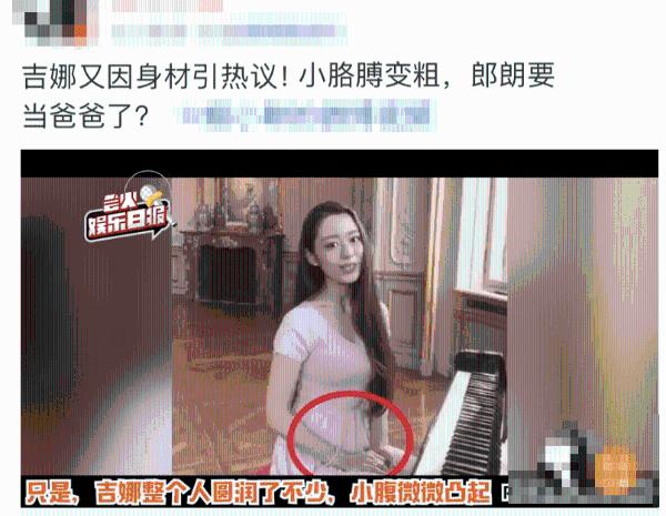 八卦背后的吉娜:成为钢琴家后,回忆童年会痛哭