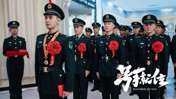 《号手就位》出征就火 李易峰引领兵王话题