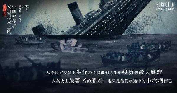 《六人》还原百年真相 卡梅隆罗飞为泰坦尼克号上的中国幸存者正名