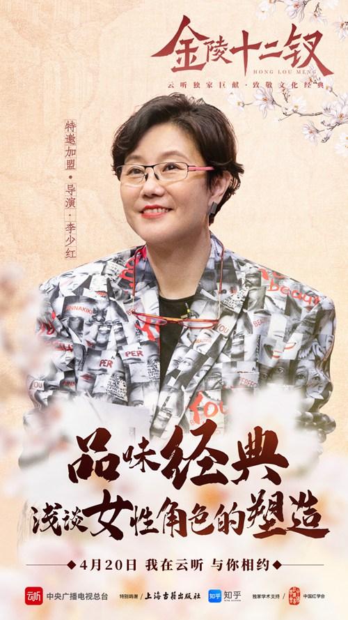 云听独家策划《金陵十二钗》今日开播,12位实力派女演员重磅加盟!