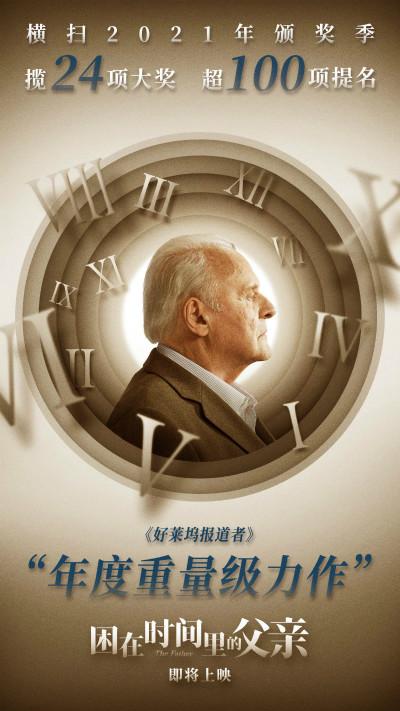 颁奖季的高分和优秀作品列在大陆屏《困在时间里的父亲》确认介绍