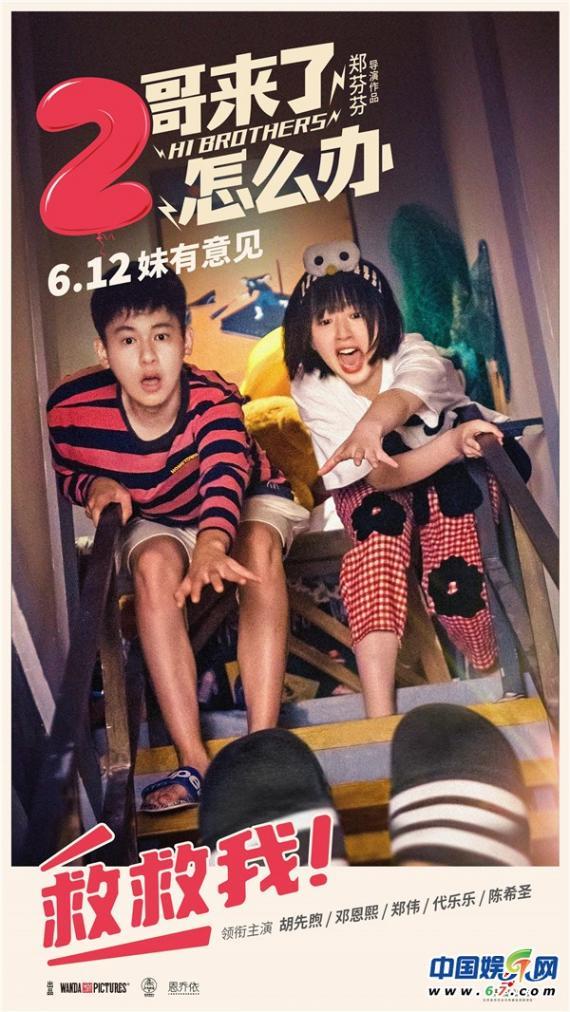 6月12日看电影《2哥来了怎么办》逸趣横生演绎青春家庭故事