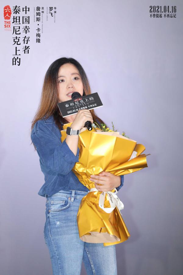 纪录电影《六人》中国首映 罗飞导演爆料用一封邮件打动卡梅隆