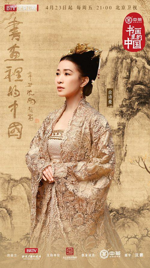 北京卫视《书画里的中国》定档4月23日 王刚佘诗曼品茗赏画