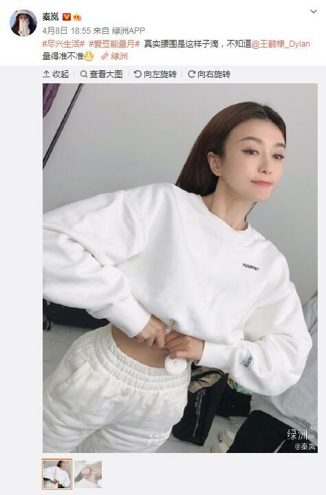 """""""小腰精""""秦岚晒腰围只有59cm 戏里戏外售后满分"""
