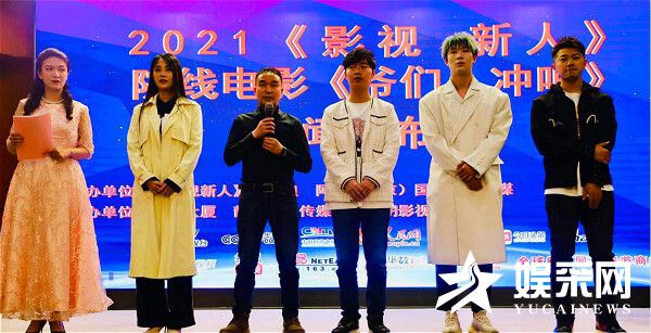 2021《影视新人》院线电影《爷们!冲吧》新闻发布会