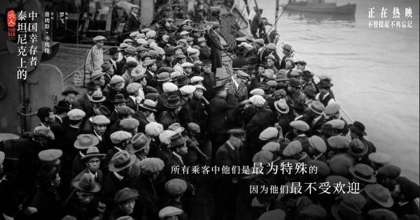 纪录电影《六人》发删减片段 首曝泰坦尼克号中国幸存者求生木板_久之资讯_久之网
