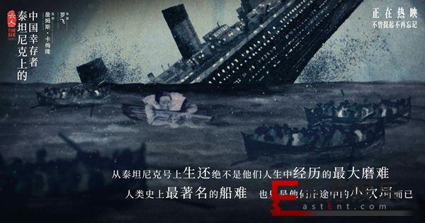纪录电影《六人》发删减片段 首曝泰坦尼克号中国幸存者求生木板