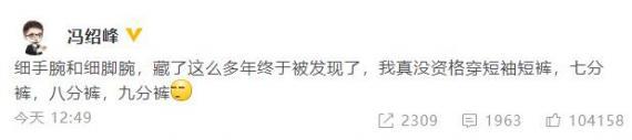 冯绍峰回应瘦身材:瘦手腕和瘦脚踝终于被发现