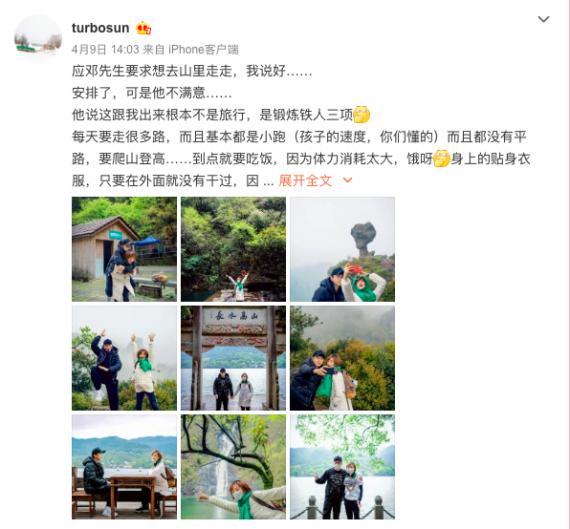 """孙俪与邓超旅行吐槽其""""体力太差"""" 结婚11年超幸福"""