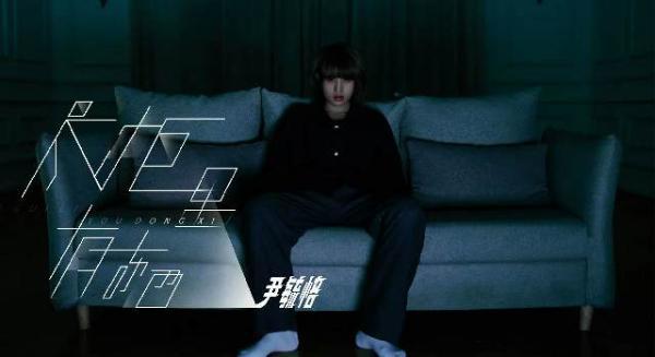 尹毓恪《衣柜里有东西》MV上线 延续独特悬疑风格