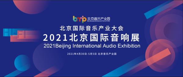 北京国际音乐产业大会—2021北京国际音响展等你来