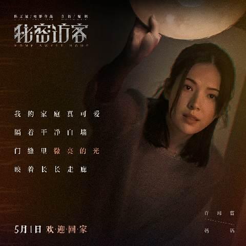 五一大片《秘密访客》曝主题曲MV 《甜蜜的家》展现牢笼一家隐秘之殇