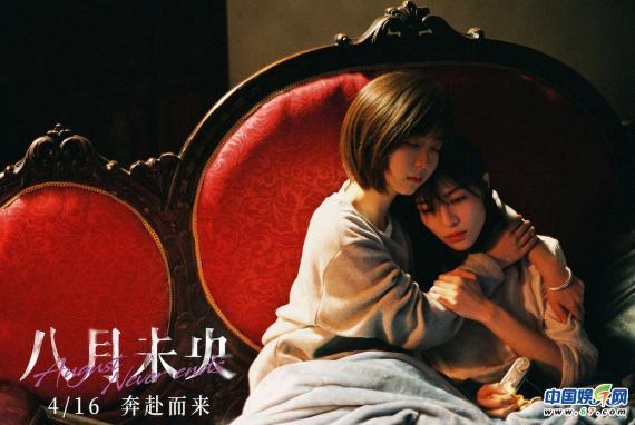 送给每一个为爱所困的女孩 电影《八月未央》曝光新特辑