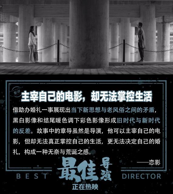 黑色喜剧《最佳导演》惊艳四月:幽默是最高境界的自嘲