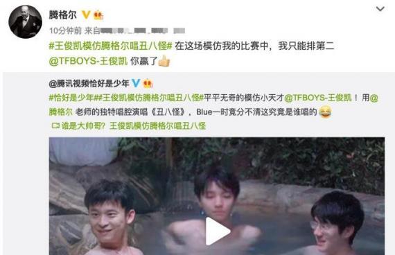 王俊凯模仿腾格尔获本尊点赞:我只能排第二 你赢了