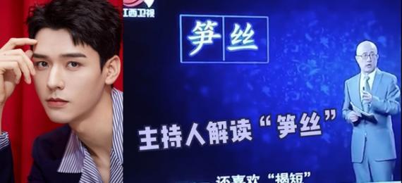 """如何解释""""笋丝""""?江西电视台主持人用龚俊举例"""