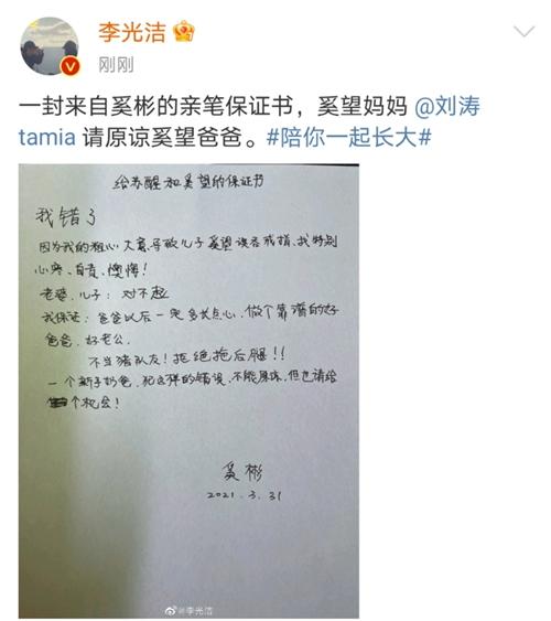 《陪你一起长大》热播 李光洁给刘涛写保证书