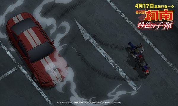 《名侦探柯南:绯色的子弹》《速度与激情》版预告