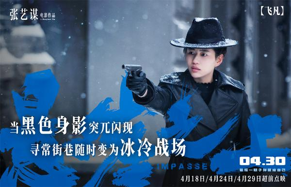 """《悬崖之上》曝""""深渊冷枪""""海报  于和伟、倪大红率反派阵容霸气亮相"""