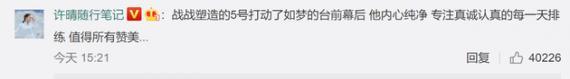 许晴夸赞肖战:他塑造的5号打动了如梦的台前幕后