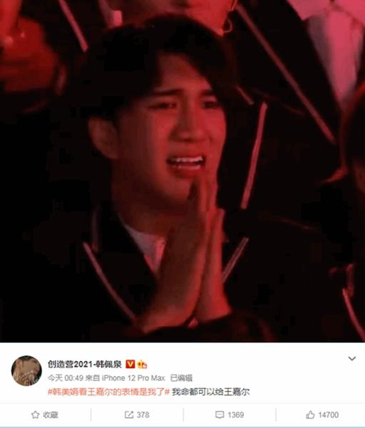 """韩佩泉回应""""韩美娟看王嘉尔表情"""":命都可以给"""