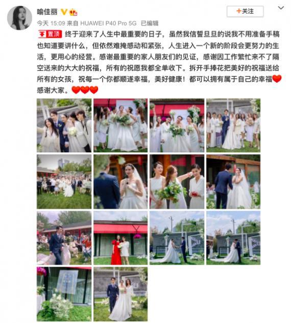 """11届""""快女""""喻佳丽北京办婚礼 同届好姐妹重聚送祝福"""