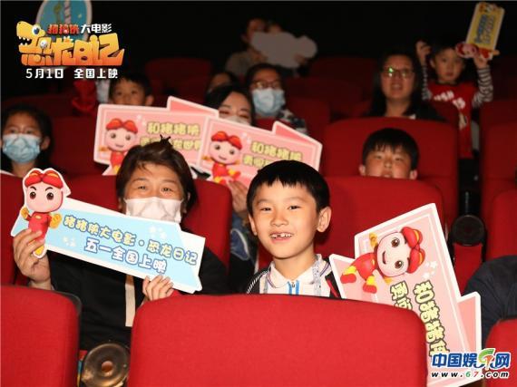 《猪猪侠大电影·恐龙日记》首映礼口碑创系列最佳 五一档惊喜必看动画