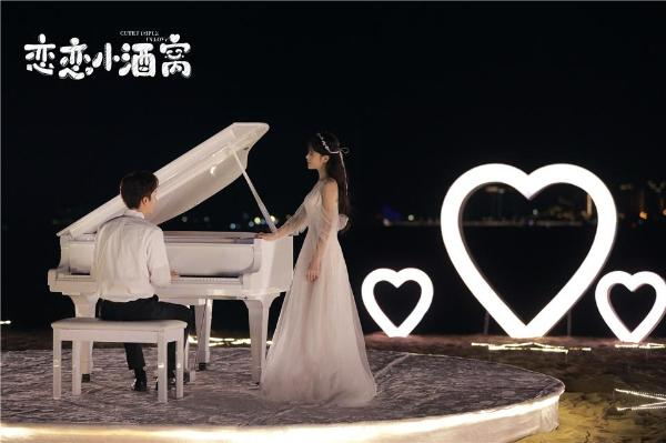 《恋恋小酒窝》高甜收官 制糖夫妇海边回忆杀浪漫不散场