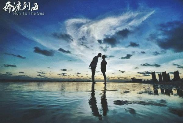 电影《奔流到海》定档 4月30日全国上映